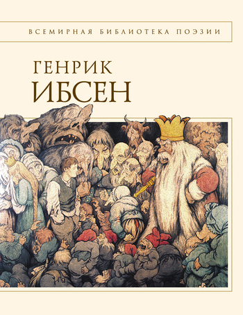 Генрик Ибсен Пер Гюнт: стихотворения генрик ибсен дика качка page 4