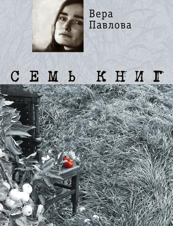 Скачать книгу Семь книг (сборник)  автор Вера Павлова