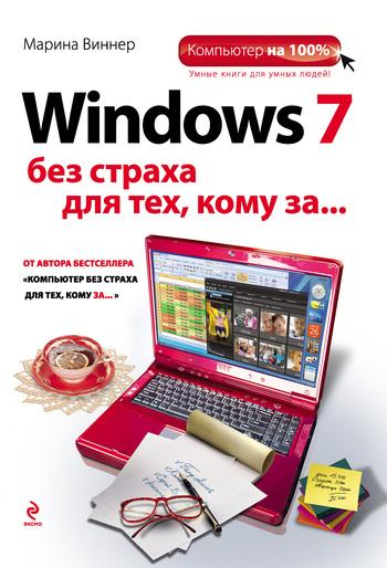 Скачать книгу Windows 7 без страха для тех, кому за...  автор Марина Виннер