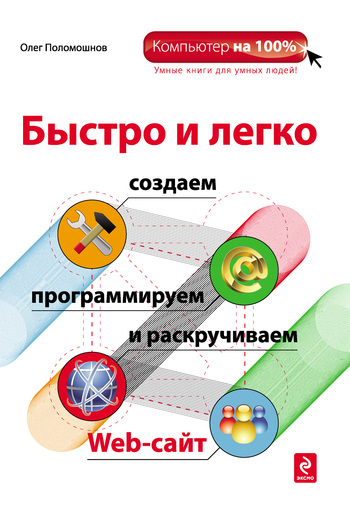 Скачать книгу Быстро и легко создаем, программируем и раскручиваем Web-сайт  автор Олег Поломошнов