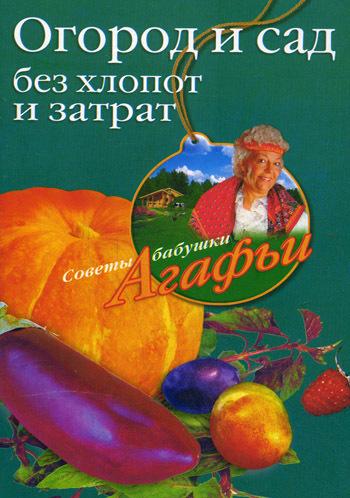 Скачать Агафья Звонарева бесплатно Огород и сад без хлопот и затрат