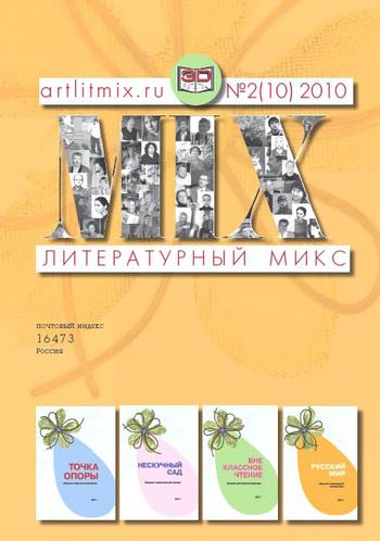 Отсутствует Литературный МИКС №2 (10) 2010 татьяна воробьева герцог корольков