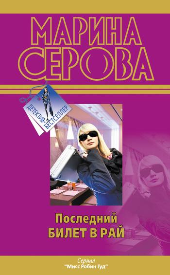 Скачать книгу Последний билет в рай  автор Марина Серова