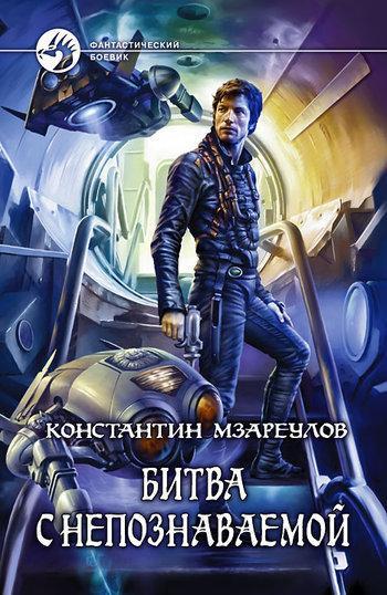 Скачать книгу Битва с Непознаваемой  автор Константин Мзареулов