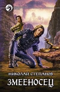 Степанов, Николай  - Змееносец