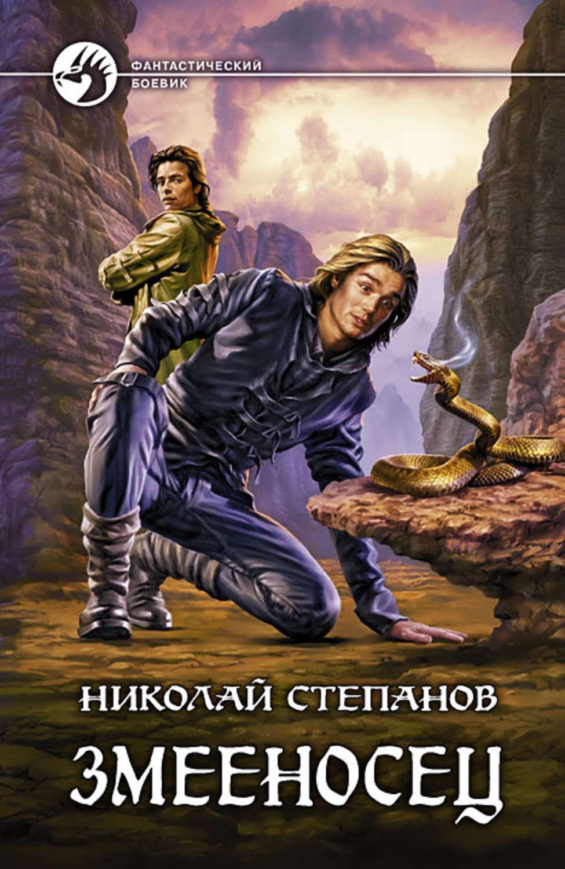 Николай степанов все книги скачать бесплатно fb2