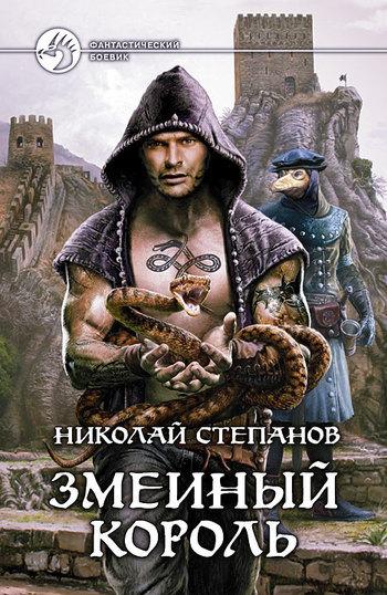 Обложка книги Змеиный король, автор Степанов, Николай