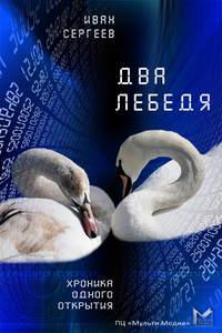 Сергеев, Иван  - Два лебедя (Любовь, матрица и картошка)