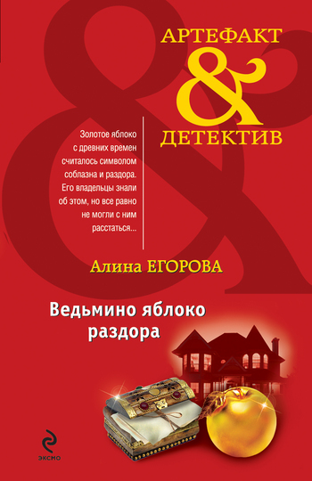 Скачать книгу Ведьмино яблоко раздора  автор Алина Егорова