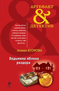 Егорова, Алина  - Ведьмино яблоко раздора