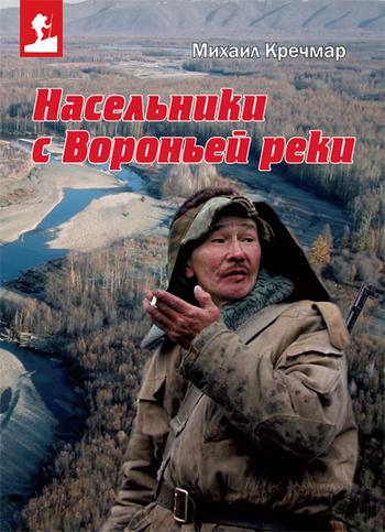 Скачать книгу Насельники с Вороньей реки  автор Михаил Кречмар