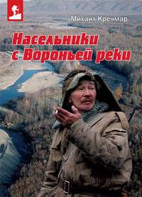 Кречмар, Михаил  - Насельники с Вороньей реки