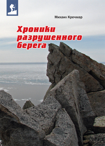 Скачать книгу Хроники разрушенного берега (сборник)  автор Михаил Кречмар
