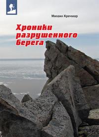Михаил Кречмар - Хроники разрушенного берега (сборник)