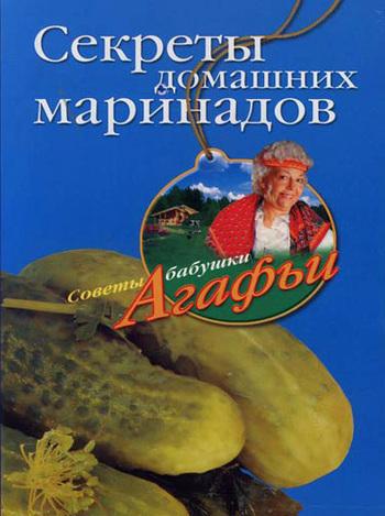 Скачать Секреты домашних маринадов бесплатно Агафья Звонарева