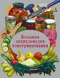 Надежда Семикова - Большая энциклопедия консервирования