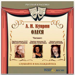 А. И. Куприн Олеся (спектакль) олеся мовсина про контра и цетера