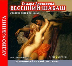 Скачать книгу Весенний шабаш  автор Тамара Алексеева
