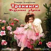 Алексеева, Тамара  - Тренинги. Исцеление звуком