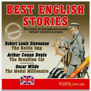 Отсутствует Best english stories роберт стивенсон алмаз раджи сборник