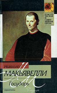 Никколо Макиавелли Государь (сборник) сначала человек потом христианин таков порядок жизни