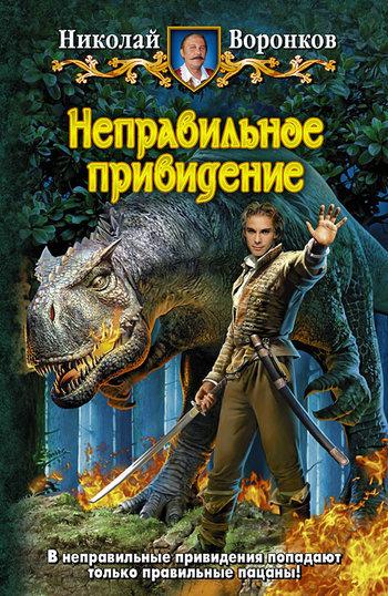 Скачать книгу Неправильное привидение  автор Николай Воронков