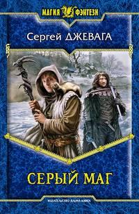 Джевага, Сергей  - Серый маг
