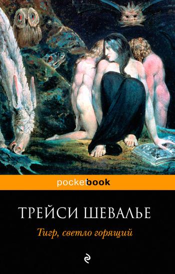 Скачать книгу Тигр, светло горящий  автор Трейси Шевалье