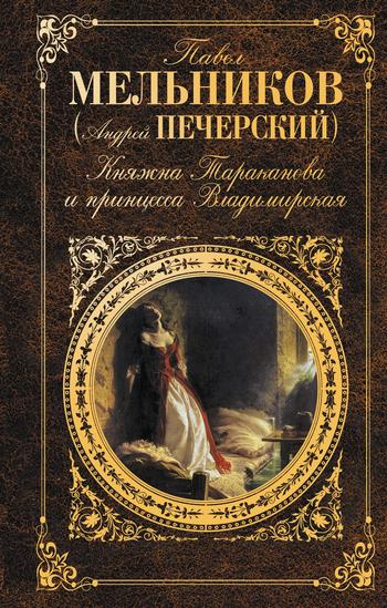 Скачать книгу Старые годы  автор Павел Иванович Мельников-Печерский