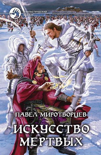 Скачать книгу Искусство Мертвых  автор Павел Миротворцев