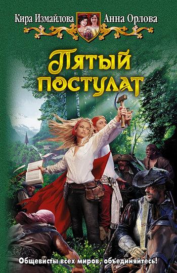 Скачать книгу Пятый постулат  автор Анна Орлова