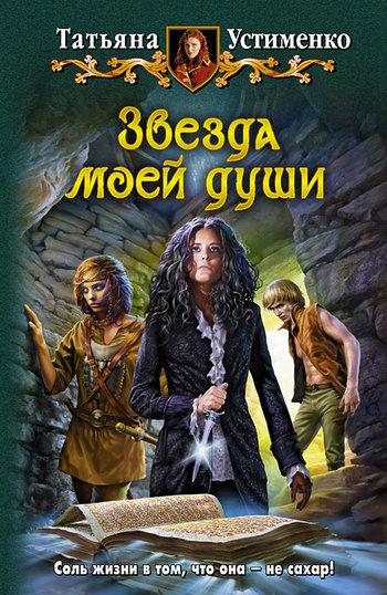 Скачать книгу Звезда моей души  автор Татьяна Устименко