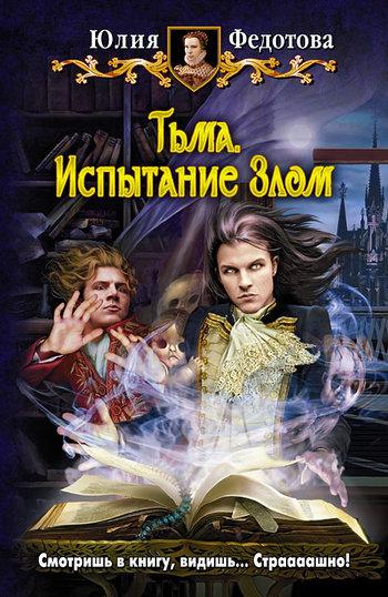 Скачать книгу Тьма. Испытание Злом  автор Юлия Федотова