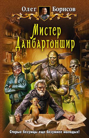 Скачать книгу Мистер Данбартоншир  автор Олег Борисов