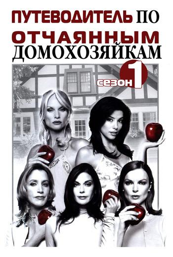 Путеводитель по «Отчаянным домохозяйкам». Сезон 1
