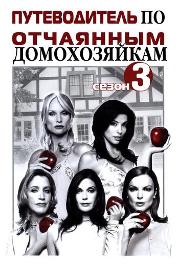 Путеводитель по «Отчаянным домохозяйкам». Сезон 3