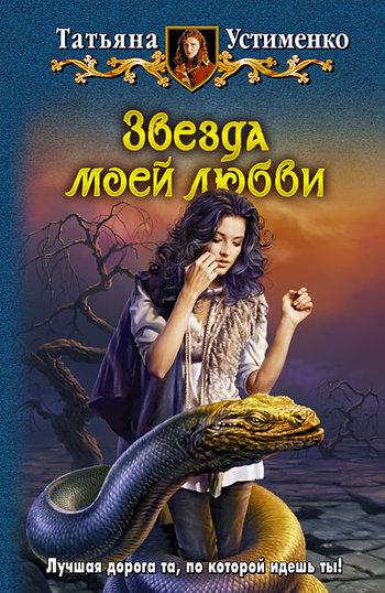 Скачать книгу Звезда моей любви  автор Татьяна Устименко