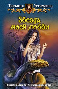 Устименко, Татьяна  - Звезда моей любви