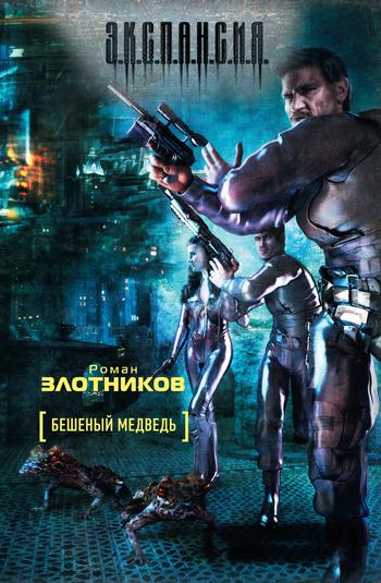 Бешеный медведь ( Роман Злотников  )