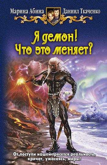 Скачать книгу Я демон! Что это меняет?  автор Даниил Ткаченко