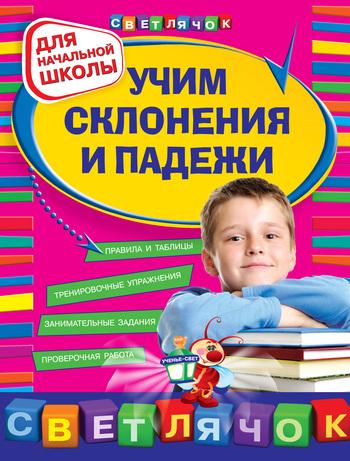 Скачать книгу Учим склонения и падежи: для начальной школы  автор Ольга Викторовна Александрова