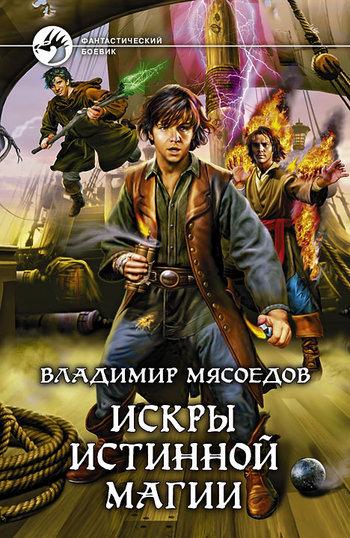 Скачать книгу Искры истинной магии  автор Владимир Мясоедов