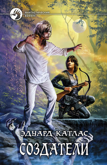 Скачать книгу Создатели  автор Эдуард Катлас