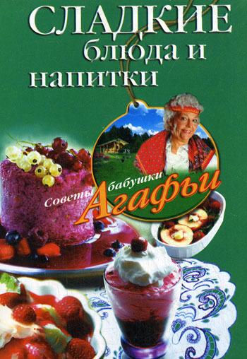 обложка электронной книги Сладкие блюда и напитки