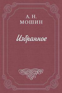 Мошин, Алексей  - Памяти Н. Г. Бунина