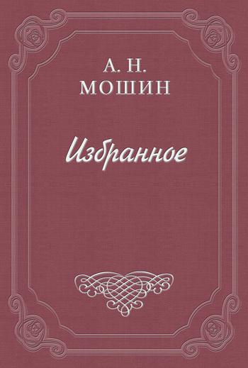 Алексей Мошин На отдых