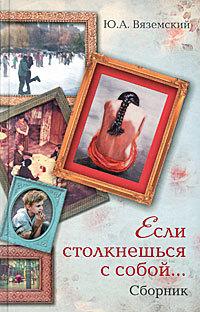 Скачать книгу Если столкнешься с собой... (сборник)  автор Юрий Вяземский