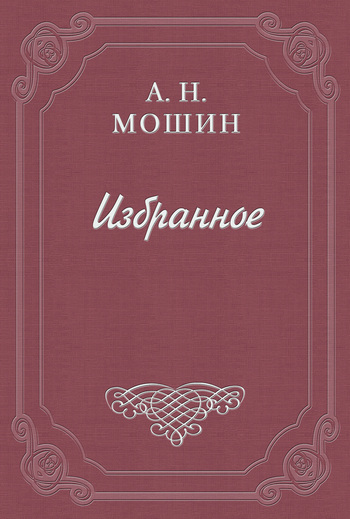 Скачать книгу Гашиш  автор Алексей Николаевич Мошин