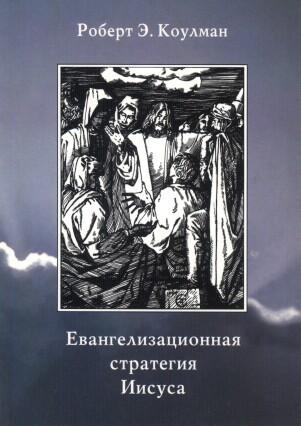 Скачать книгу Евангелизационная стратегия Иисуса  автор Роберт Э. Коулман