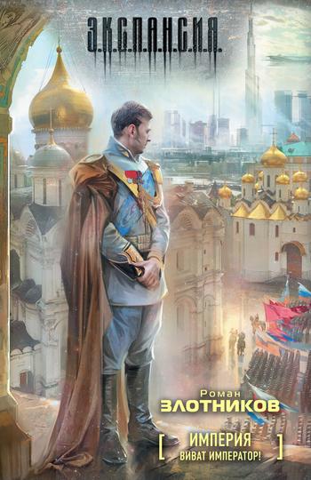 Скачать Роман Злотников бесплатно Виват Император